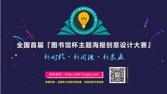 【yue杭图·阅】全国首届『图书馆杯主题海报创意设计